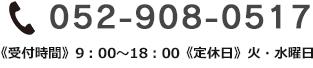 052-908-0517 《受付時間》9:00〜18:00《定休日》火・水曜日