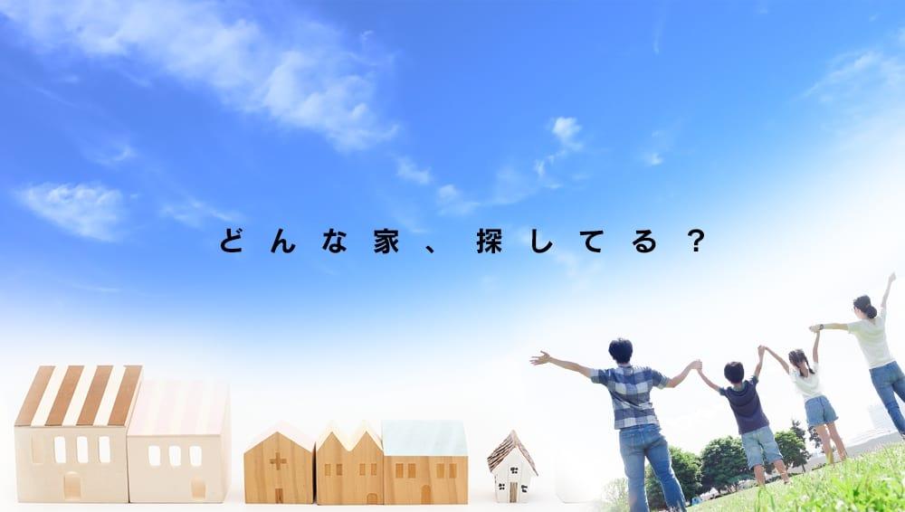 どんな家、探してる?