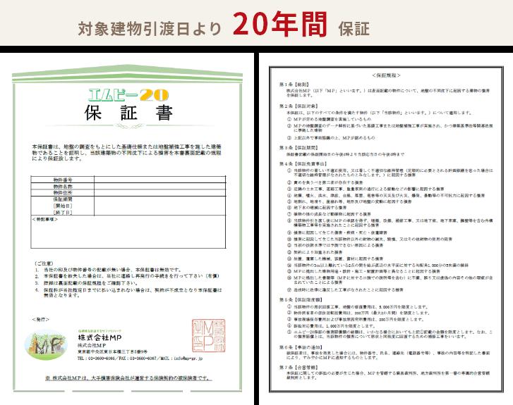 対象建物引渡日より20年間保証 エムピー20保証書